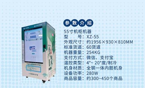 5G自助健康服务终端