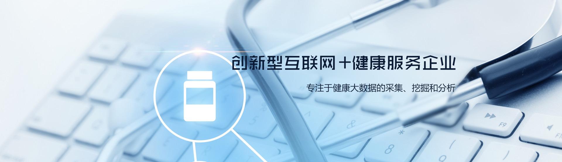 智能健康监测设备包